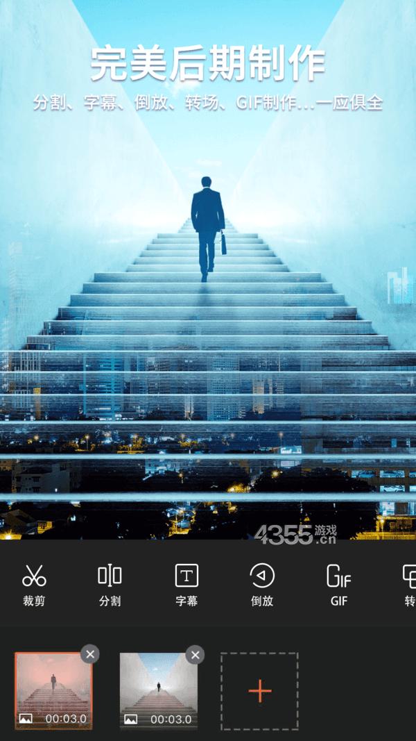 樂秀視頻編輯器app安卓版