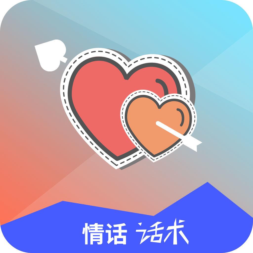 情话话术app