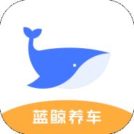 藍鯨養車app