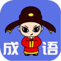 成语小农民App