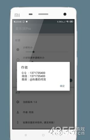 音乐球pro app