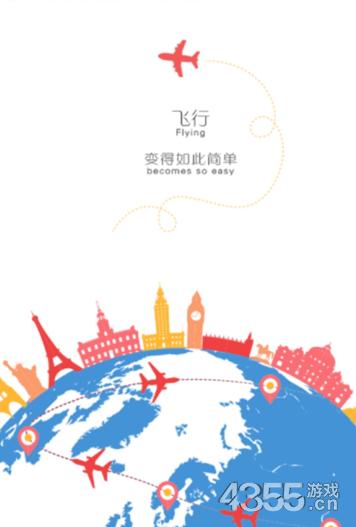 东海航空app