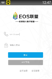 EOS联盟app