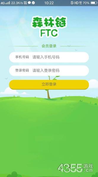 森林链app
