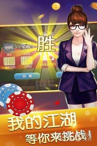 唐朝电玩城棋牌