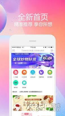 券选app