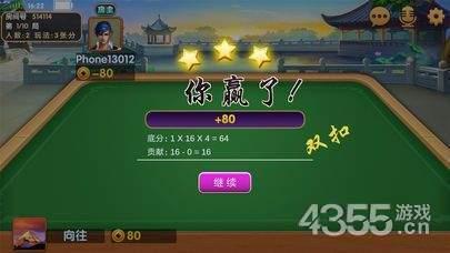 河南久乐棋牌官网版