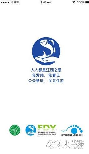 江湖眼苹果版app