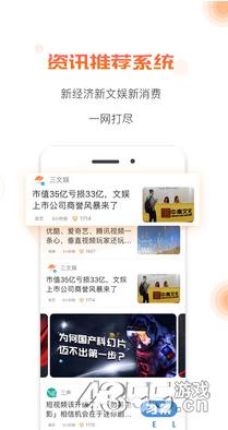 烯易app