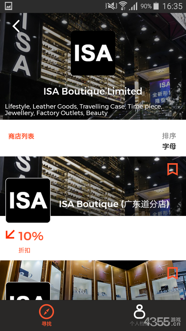 旅购攻略app