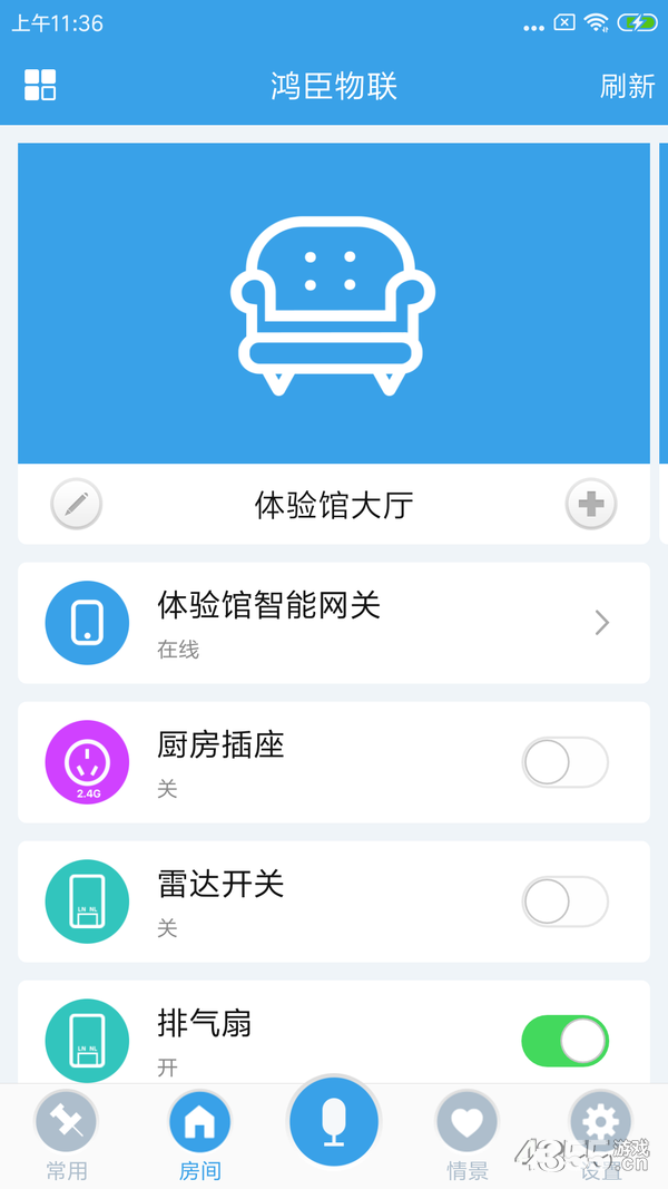鸿臣物联app