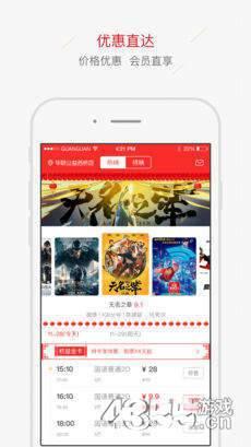 华联影城苹果版app