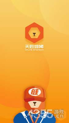 天匠工程师app