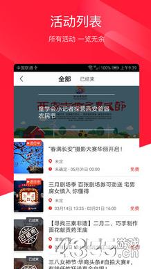 华商之家app