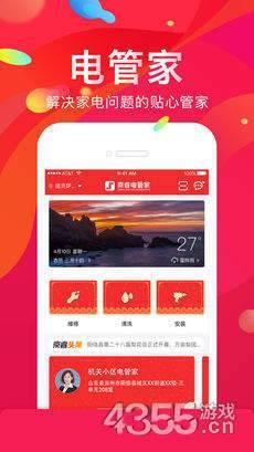 京睿电管家苹果版app