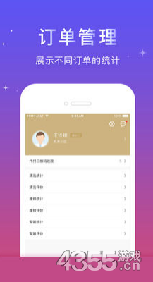 京睿电小二苹果版app