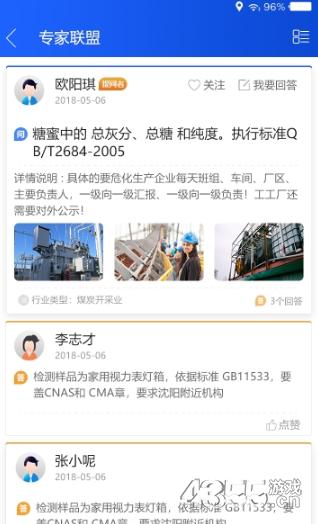 易安云网app