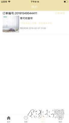 窗帘之家app