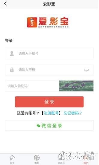 爱影宝app