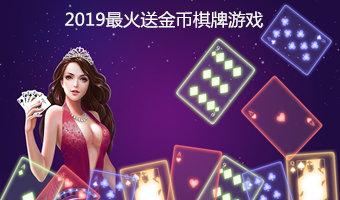2019最火送金币棋牌游戏
