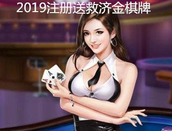 2019注册送救济金棋牌