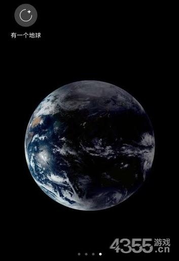 有一个地球app