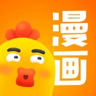 小鸡漫画app