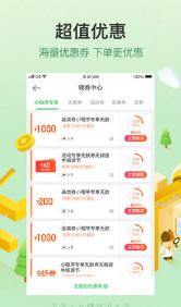 途牛苔客苹果版app