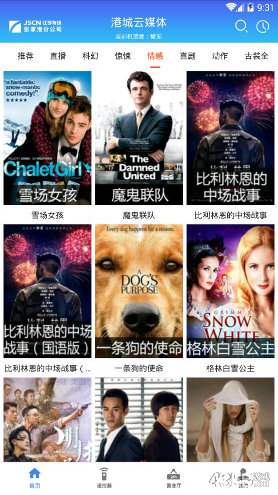 港城云媒体app