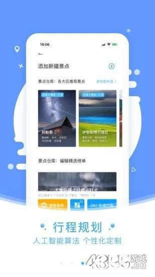 发现新疆app