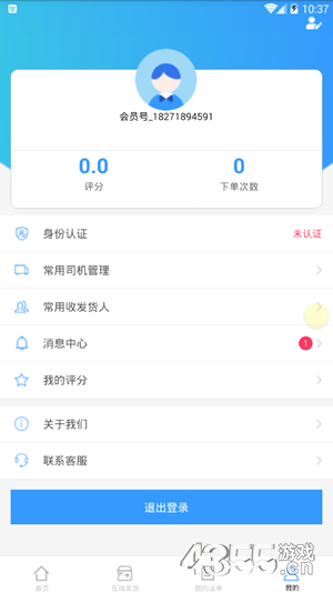 飞众物流app