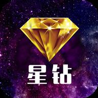 星钻app