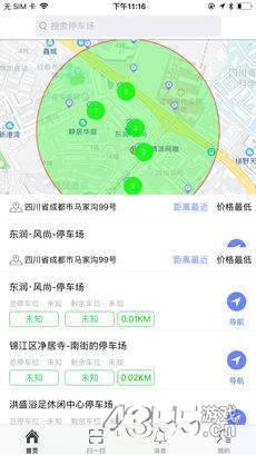 西安坤翔停车苹果版app
