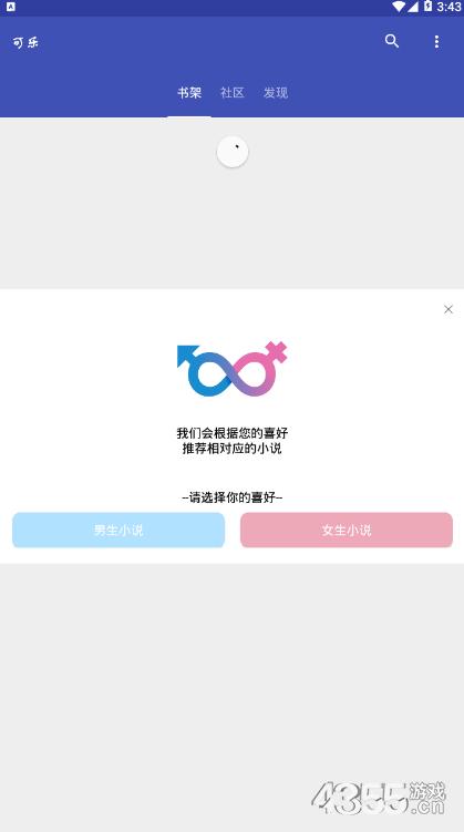 可乐小说(免付费)app