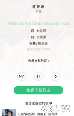 希音音乐app