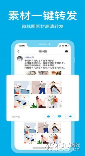 微脉圈app