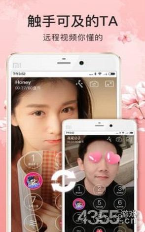 盘丝交友app