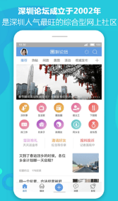 深圳论坛app