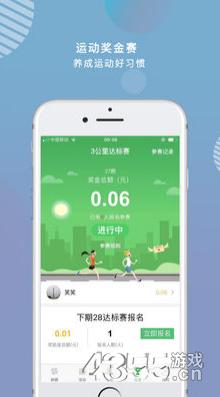 心跑iOS版app