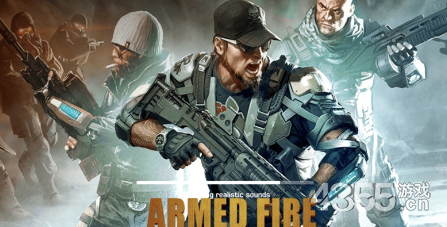 Armed Fire Attack武装火力攻击