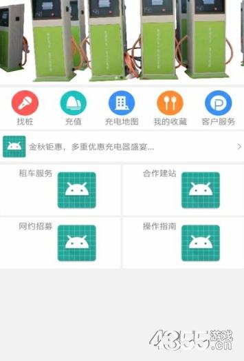 多彩智行app