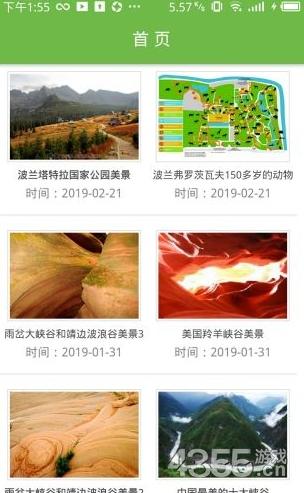 188图库app