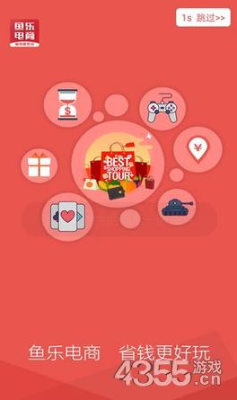 鱼乐电商app