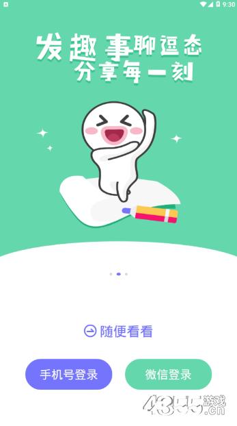 逗号视频app