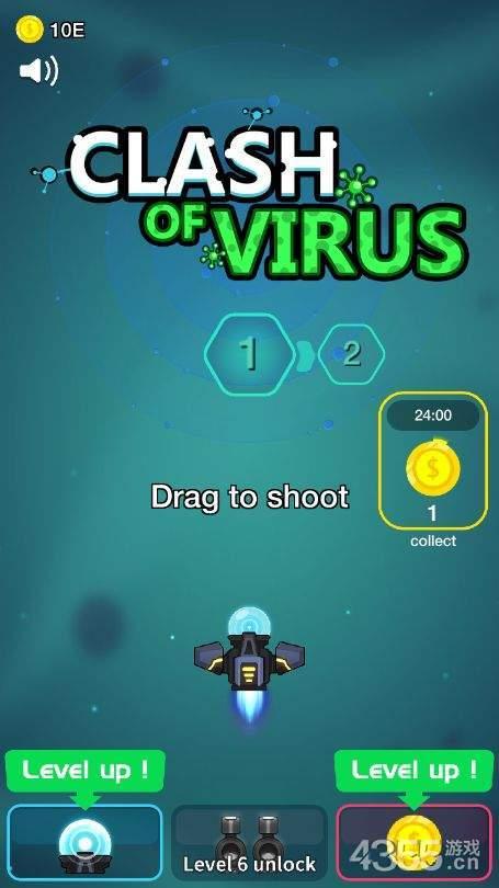 病毒冲突Biu blast