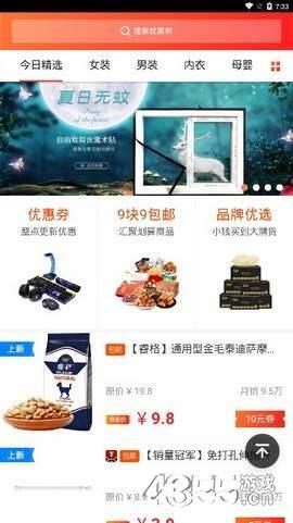 沐沐街app
