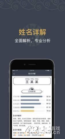 美祥起名app
