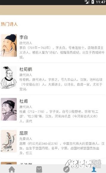 国学文化屋app