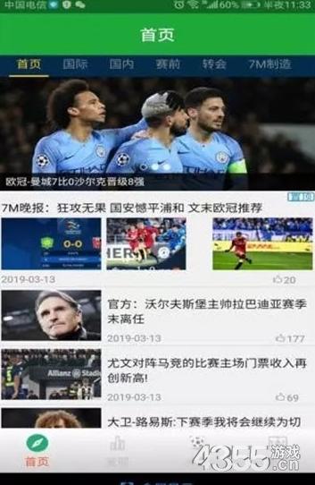 即嗨足球app
