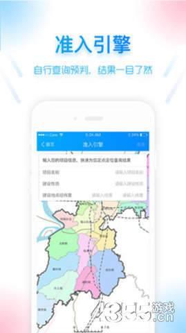 智慧环评app